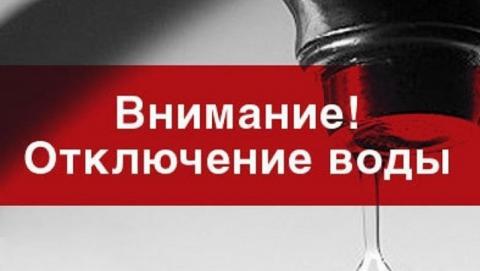 Жители домов на Антонова останутся без воды