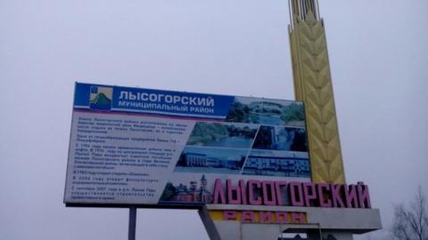 Лысогорские депутаты приняли отставку главы района