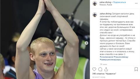 Чемпион по прыжкам в воду Илья Захаров объявил о завершении карьеры