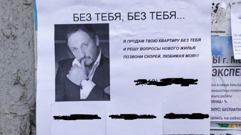 Стас Михайлов появился на саратовском объявлении о продаже жилья