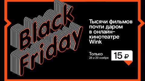 Послезавтра наступит «Черная пятница» для любителей кино