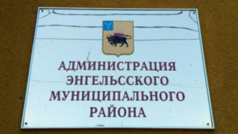 Из Энгельсской администрации ушел Марат Алимбеков