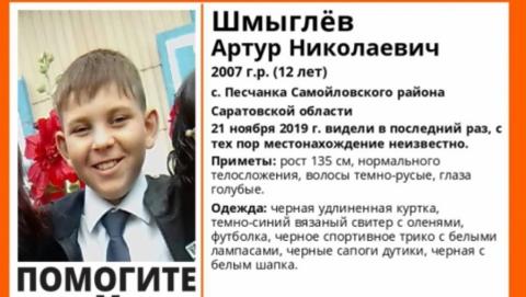 Поиски 12-летнего Артура. «Лизе Алерт» нужны записи с видеорегистраторов