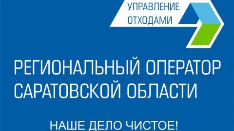 Более 10 млн рублей задолжали жители Дергачевского и Питерского районов за услугу по обращению с ТКО