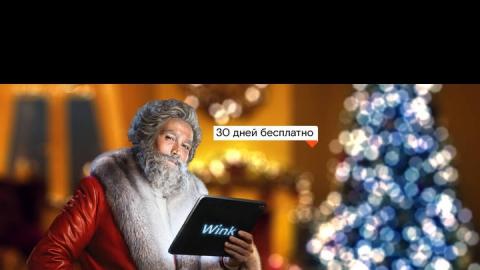 «Ростелеком» дарит месяц подписки на популярные фильмы и сериалы в Wink