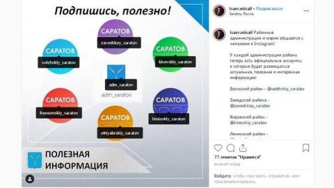 Мэр Саратова и инста-блогер Исаев заставил подчиненных завести аккаунты в соцсети