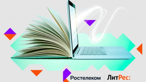 «Ростелеком» и «ЛитРес» запустили кобрендинговый проект «Ростелеком. Книги»