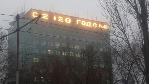 «Прорыв, без раскачки, в светлое будущее!»: саратовцы встретят 2120 год