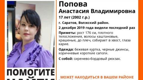 17-летняя девушка пропала в Саратове