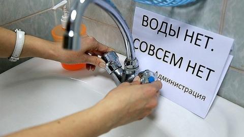Массовые отключения воды в Заводском районе