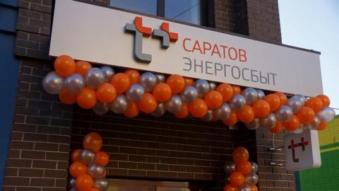 «ЭнергосбыТ Плюс» вручил подарки клиентам в день открытия нового офиса в Саратове