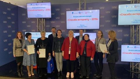 «Ростелеком» и Пенсионный фонд России подвели итоги V Всероссийского конкурса «Спасибо интернету-2019»