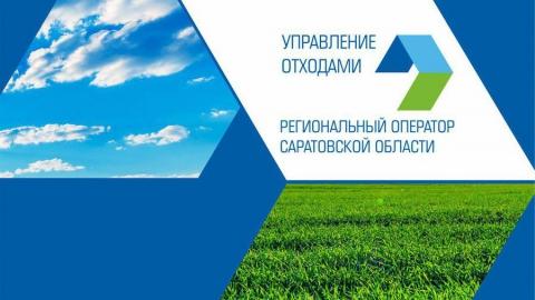 Регоператор Саратовской области вошел ТОП-10 рейтинга лучших практик ППК РЭО