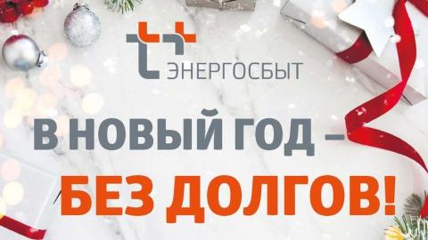 Клиенты Саратовского филиала «ЭнергосбыТ Плюс» задолжали 4,5 млрд рублей за тепловую энергию