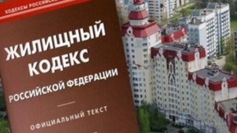 Жилищная инспекция нашла нарушений на 13 миллионов рублей