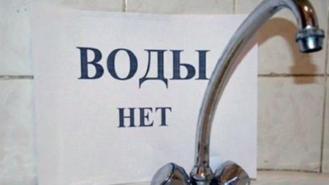 Отключили воду на Чернышевского