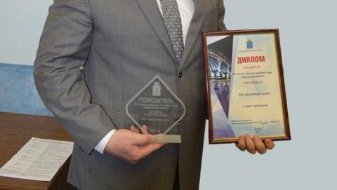 ООО «ВолгаНефтетранс» победила в областном смотре-конкурсе по охране труда