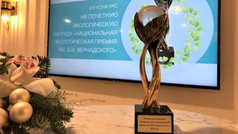 Саратовский филиал АО «Управление отходами» получил национальную экологическую премию