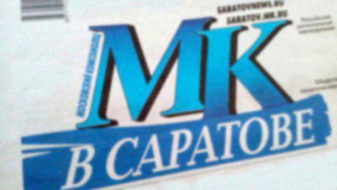 В пресс-центе «МК» в Саратове» расскажут о том, как избежать ЧП в Новогодние праздники