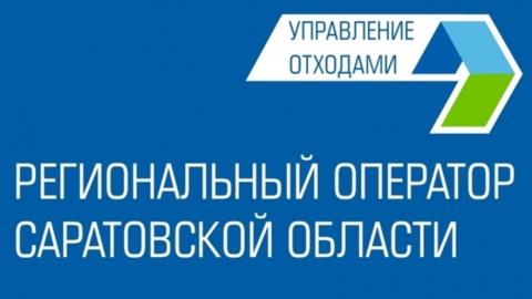 Регоператор снова напомнил саратовцам о необходимости оплатить долги за услугу по обращению с ТКО