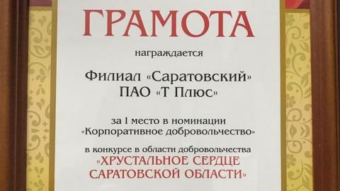 Саратовский филиал «Т Плюс» победил в конкурсе  «Хрустальное сердце Саратовской области»