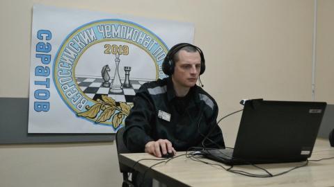 Саратовский зек стал чемпионом России по шахматам
