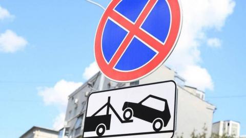 Вниманию водителей: ограничение парковки шестого января
