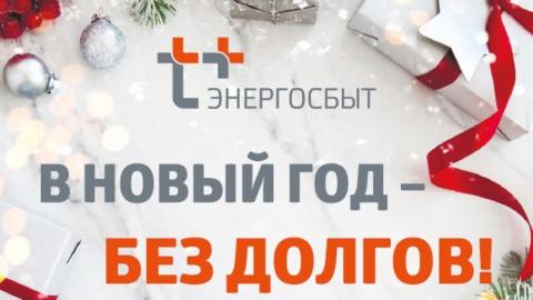 «ЭнергосбыТ Плюс» напоминает клиентам о возможности до конца года оплатить долги без пени