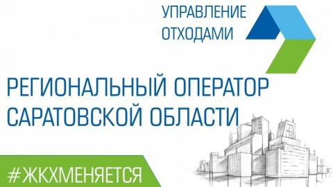 Тариф на услугу по обращению с ТКО в зоне деятельности 2 Регионального оператора составит 402,46 рубля за кубометр
