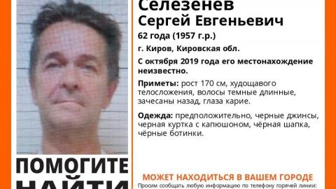 Пропавший житель Кирова может быть в Саратове
