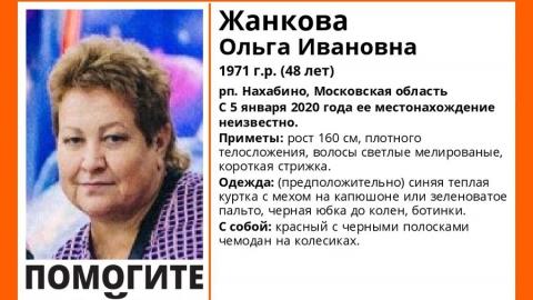 Пропавшая москвичка может быть в Саратовской области