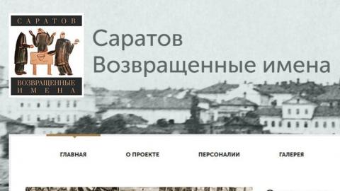 Саратову вернут имена репрессированных художников