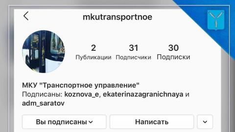 Пожаловаться на транспорт теперь можно и в Instagram