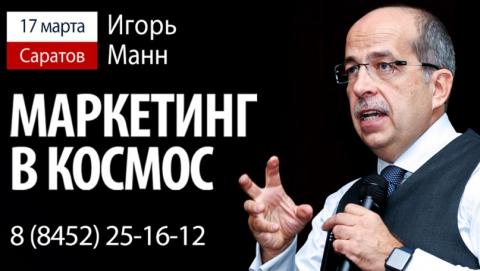 Игорь Манн запустит саратовский бизнес в космос высокой прибыли