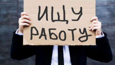 Министерство занятости: региону нужны вахтеры и грузчики