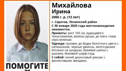 В Саратове ищут девочку-подростка