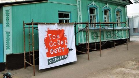 «Том Сойер Фест» получит помещение в Саратове