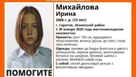 13-летняя саратовчанка нашлась