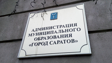 УФАС: администрация Саратова незаконно распорядилась 139 миллионами