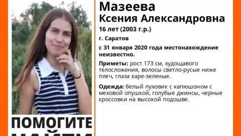 Пропала 16-летняя девушка
