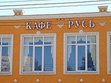 """Владельцы кафе """"Русь"""" отказались от добровольного сноса зданий"""
