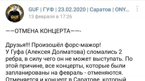 Гуф в Саратов не приедет