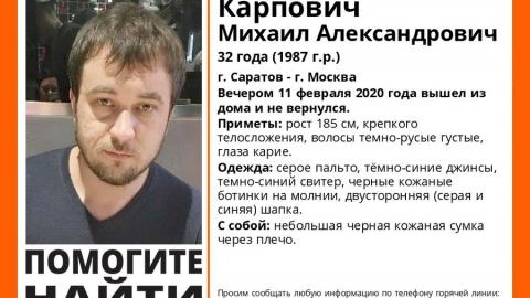 «Лиза Алерт» ищет саратовского москвича