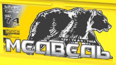 На Усть-Курдюмской украден «Тюменский медведь»