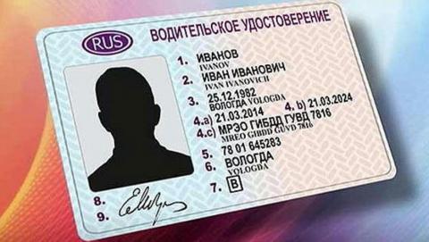 Мужчина с поддельными правами задержан в Волжском районе