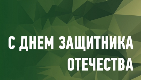 Сбербанк поздравляет клиентов с Днём защитника Отечества и сообщает о режиме работы в праздники