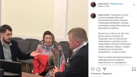 Михаил Исаев: немедленно привести в порядок квартиру и дом ветерана ВОВ