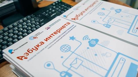 За 5 лет более 300 тысяч российских пенсионеров прошли обучение по программе «Азбука интернета»