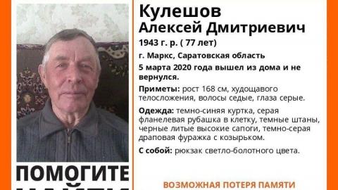 Пропавший марксовский пенсионер найден живым