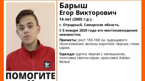 Саратовцы ищут 14-летнего подростка из Самарской области